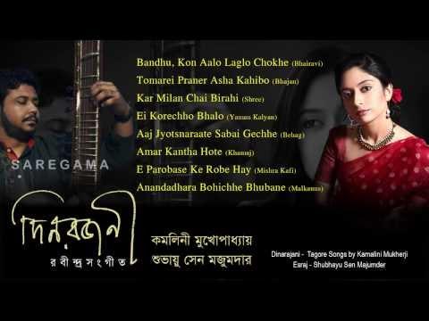 Din Rajani | Tagore Songs | Jukebox| Kamalini Mukherji | Shubhayu...