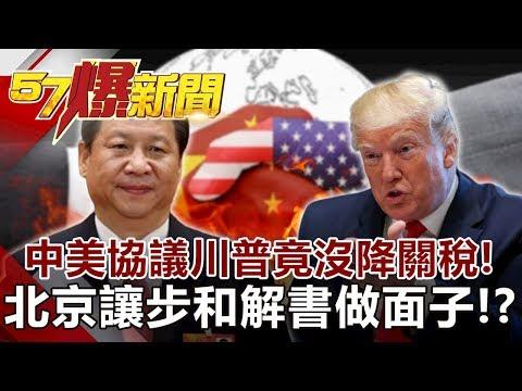台灣-57爆新聞-20200115-中美協議川普竟沒降關稅! 北京讓步「和解書」做「面子」!