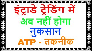 Download video intraday trading with atp technique (100%working) - trading chanakya