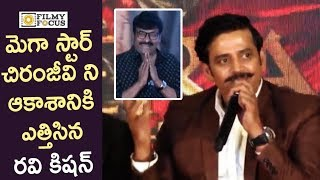 Actor Ravi Kishan Superb Words about Mega Star Chiranjeevi Greatness @Sye Raa Teaser Launch