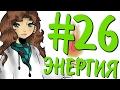Lp. #ДюжинаПриключений #26 ЛУЧШИЙ КАРЬЕР!