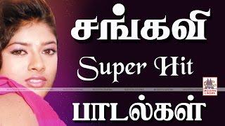 Sanghavi Hit Songs  சங்கவி சூப்பர்ஹிட் பாடல்கள்