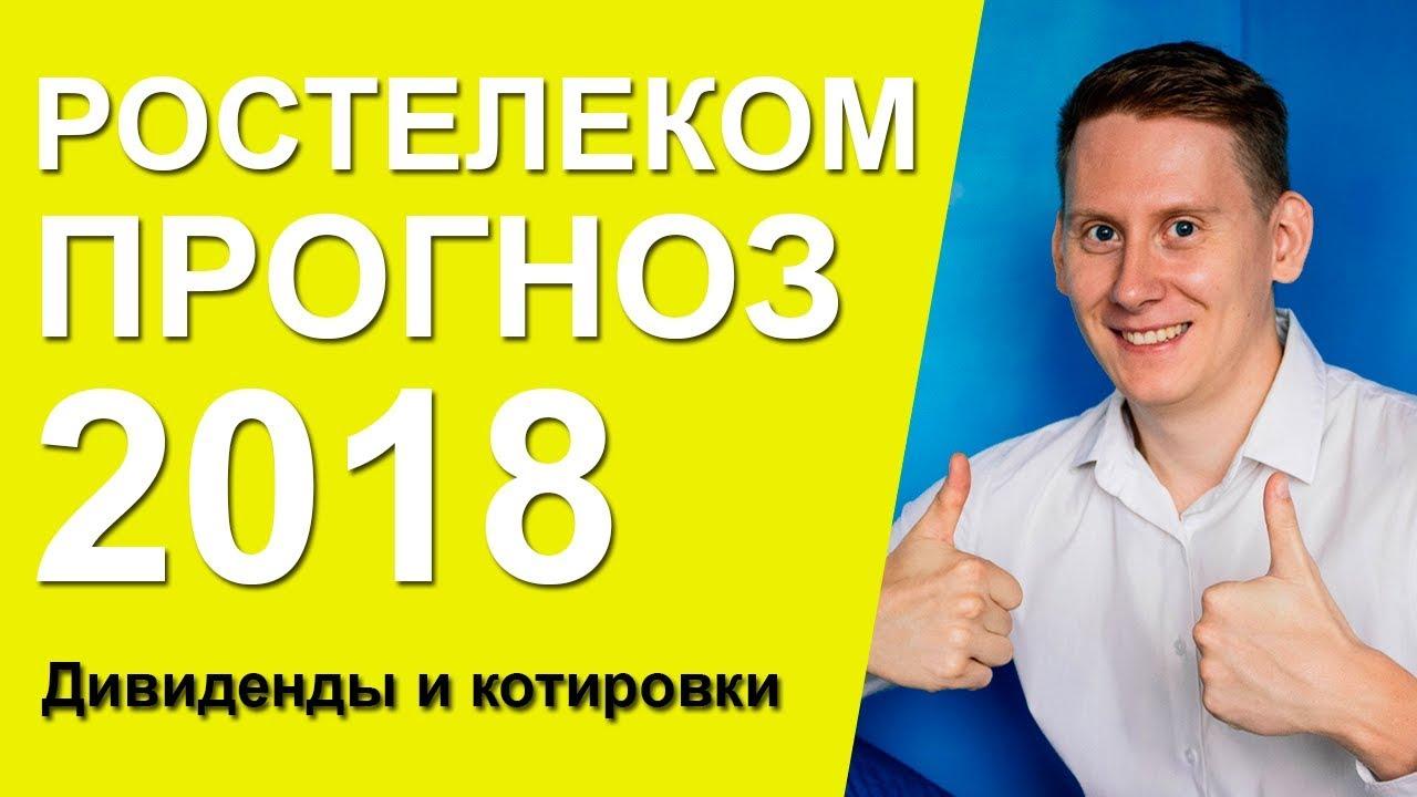 Дивиденды Тинькофф 2018