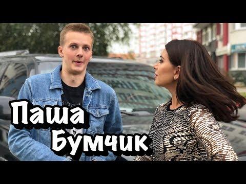 ЭКСКЛЮЗИВ! Паша Бумчик: «Не хочу нести ответственность за малолеток!» Ходят слухи #14