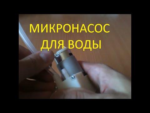 Микронасосы для воды