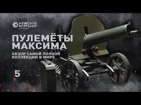 Пулеметы Максима. Легендарное оружие со всего мира