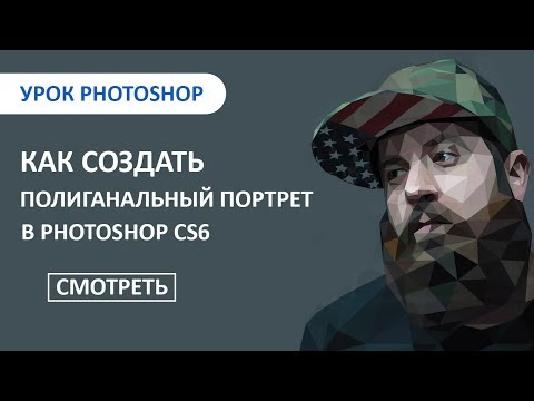 Полигональный портрет в Photoshop (техника low poly)