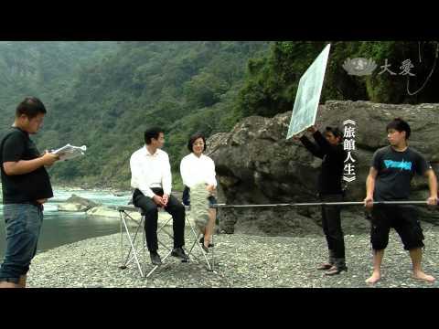 台灣-戲說人生-20150125-明日天晴 - 第2集 - 旅館人生