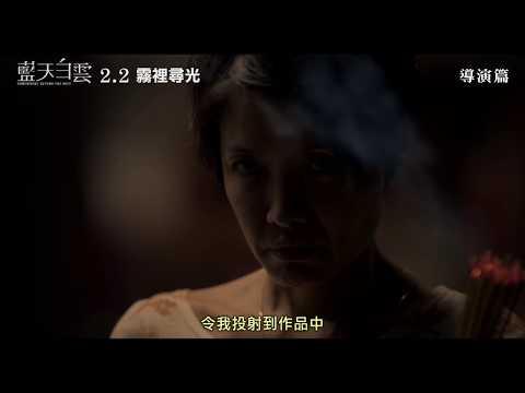 【藍天白雲】 幕後花絮 導演張經緯篇 2/2霧裡尋光