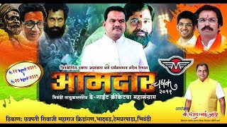 AMDAR CHASHAK 2019 BHADVAD  || LIVE BY PRINCE MOVIES. DAY 03