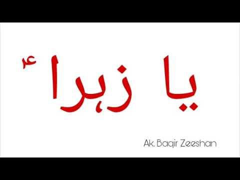 Ak Baqir Zeeshan | Noha | Marsiya |2018 | NEW