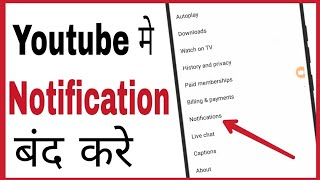 Youtube ki notification kaise band kare | How to turn off notification on youtube in hindi