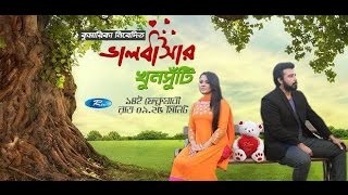 Kumarika Presents VideoFiction 'Valobashar Khunshuti' By RiadTalukder Cast:Nisho,Urmila,Imran,Siam,
