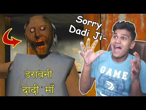 Dadi Ji Se Mulakat (Gone Scary) - Funny Moments From Granny Game ( Free Android Game) thumbnail