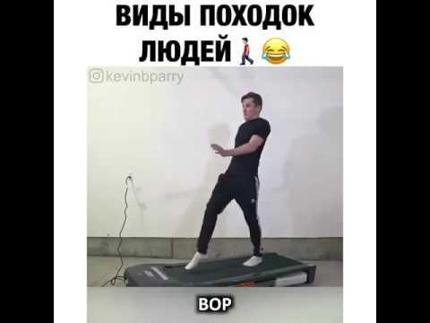 Походки людей)))))