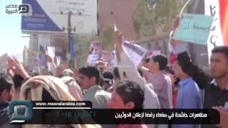 مصر العربية |  مظاهرات حاشدة في صنعاء رفضا لإعلان الحوثيين