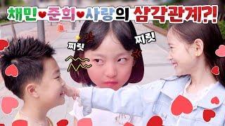 채민 사랑 준희의 삼각관계?! 심상치않은 채민이의 표정..ㅠㅠ과연 무슨 일이...?! | 클레버TV
