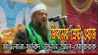 জীবনের শ্রেষ্ট বায়ান   সূরা আল-আসর   তাফসীর    New Bangla Waz 2017   Maulana Farid Uddin Al-Mobarak