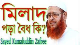 মিলাদ পড়া বৈধ কি ? Sayed Kamaluddin Zafree