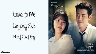 Lee Jong Suk(이종석) - Come To Me(내게 와 ) (당신이 잠든 사이에 OST Part 9) (Han|Rom|Eng Lyrics)