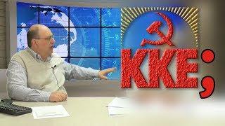 Καζάκης: Ο Ρόλος του ΚΚΕ στη Μεταπολίτευση και οι Υπόγειες Διαδρομές Χρηματος