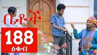 Betoch  Drama - Part 188 (Ethiopian Drama)