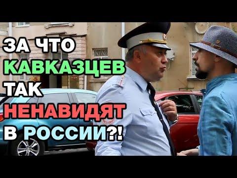 За что кавказцев так ненавидят в России?! Не молчи!