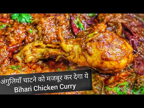 Chicken Masala Bihari Style |  Desi Style Chicken Curry in Hindi | Chicken Sukka