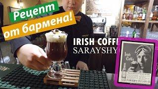 Рецепт  irish coffee