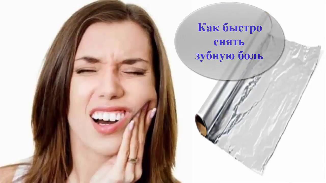 Как снять зубную боль в домашних условиях у детей 296
