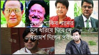 এবার শাকিব খানের ভুল ধরিয়ে দিয়ে যে পরামর্শ দিলেন প্রবীণরা!! shakib!!alomgire!rajjak!faruk!shoyel!