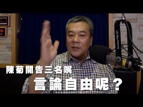 電廣-董智森時間 20190326 小董真心話-陳菊開告三名嘴,言論自由呢?