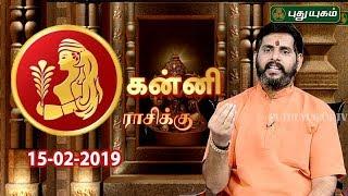 கன்னி ராசி நேயர்களே! இன்றுஉங்களுக்கு…   Virgo   Rasi Palan   15/02/2019