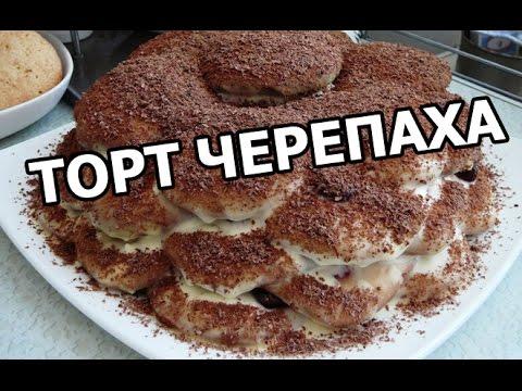 Торт черепаха. Рецепт торта черепаха! Приготовить реально просто!