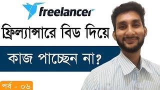How to bid on freelancer 2018  | দেখুন ফ্রিল্যান্সারে বিড দিয়ে কেন কাজ পাচ্ছেন না? | Bangla Tutorial