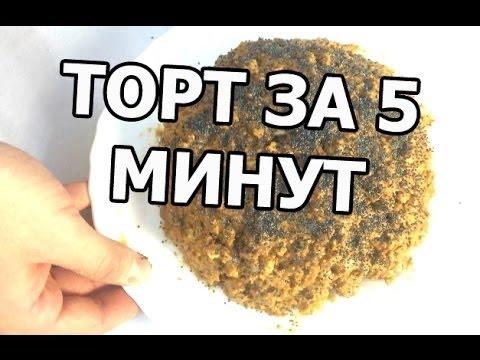 Торт муравейник из печенья за 5 минут! Без выпечки!