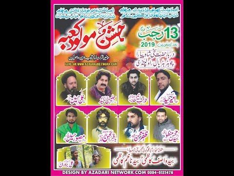 Live Jashan 13 Rajab 2019 Shah Pyara Rawalpindi