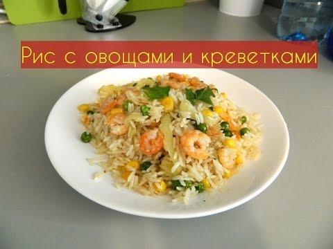 Рис по-гавайски. Рис с овощами и креветками |Happy home