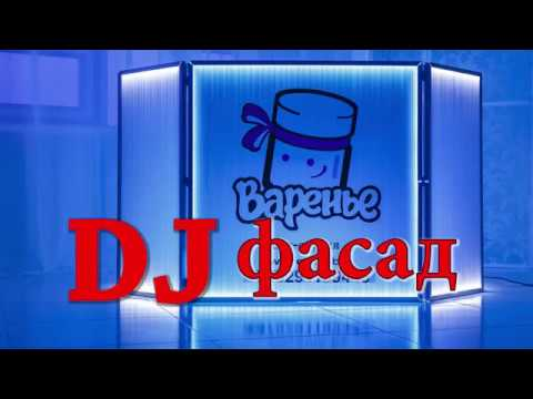 Фасад ( ширма) для DJ
