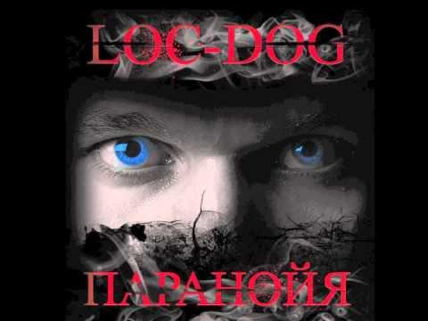 Loc Dog - Чистота