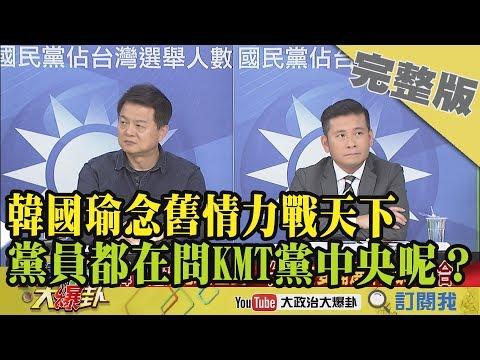 台灣-大政治大爆卦-20190129 2/2 韓國瑜念舊情力戰天下 黨員都在問KMT黨中央呢?