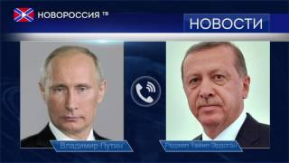 О чем говорил Путин с Эрдоганом и Меркель