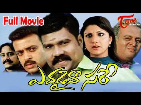 Evadaina Sare - Full Length Telugu Movie - Rambha - Kalabhavan Mani