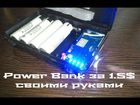 Power bank своими руками из аккумулятора 73