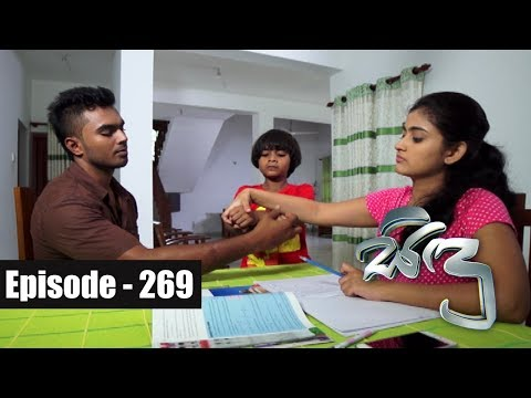 Sidu | Episode 269 17th August 2017