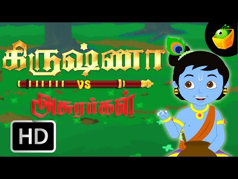 Stories for Kids in Tamil, tamil child stories, Sri krishna vs demons animated cartoon movie for children