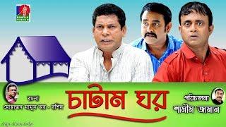 Catam Ghor-চাটাম ঘর   Ep 07   Mosharraf, A.K.M Hasan, Shamim Zaman, Nadia, Jui   BanglaVision Natok