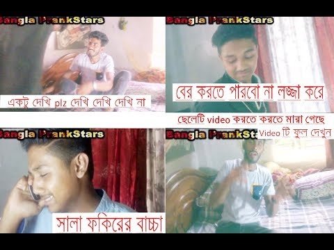 new prank video new funny video 2018 bangla prank video mp4