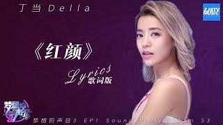 [ 歌词版/Lyrics ]  Della丁当《红颜》《梦想的声音3》EP1 20181026 /浙江卫视官方音乐HD/