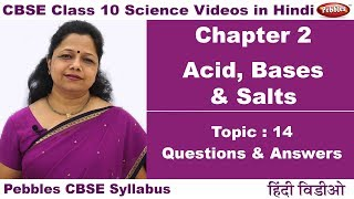 Class 10 | CBSE | NCERT | Science | Ch 2 | Acids, Bases & Salts | T 14 |  Question Answers